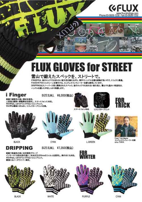 11-12glove-for-streetOL.jpg