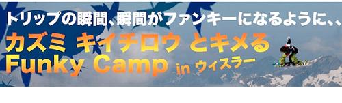 20100914kiichicamp.jpg