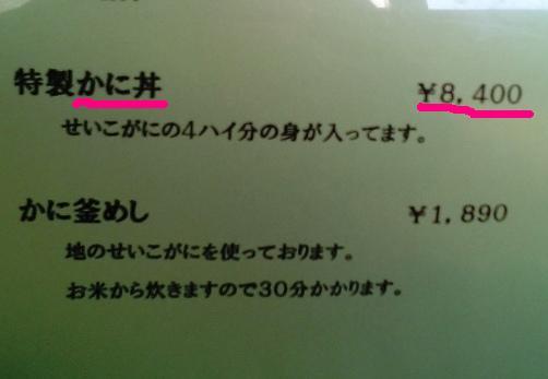 特性かに丼 8,400円 也