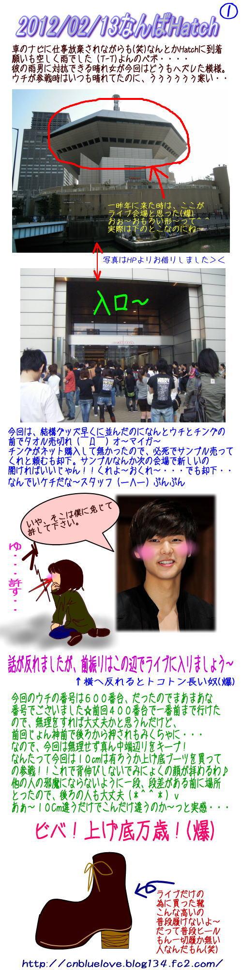 2012.01.13なんばHatch-1
