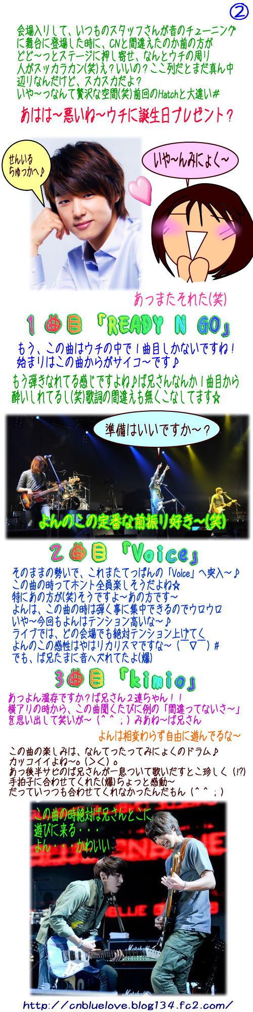 2012.01.13なんばHatch-2