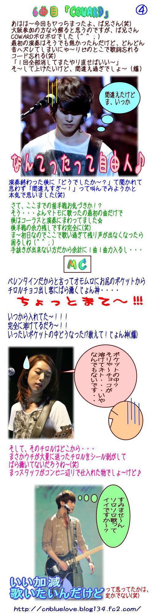 2012.01.13なんばHatch-4