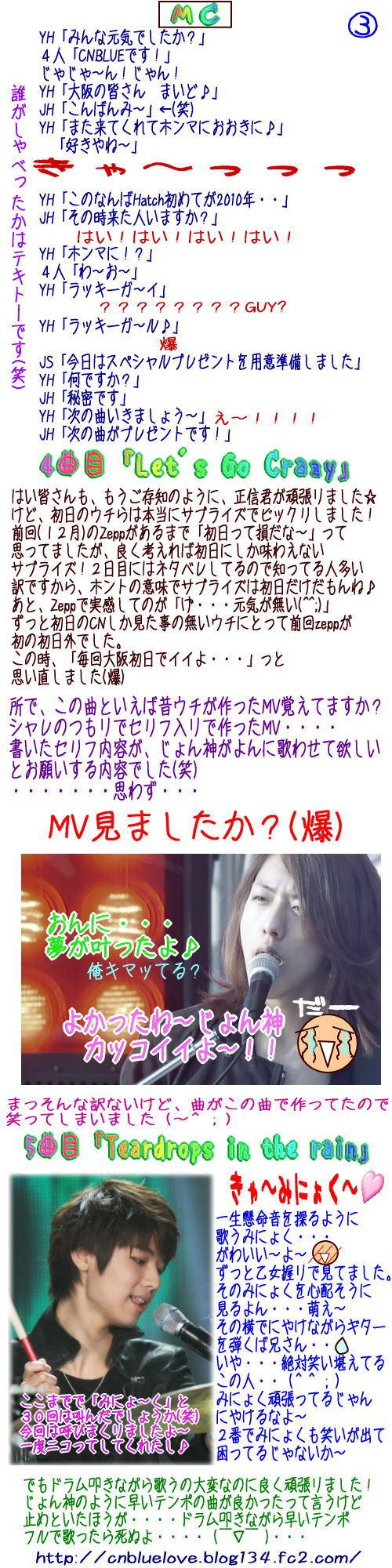 2012.01.13なんばHatch-3