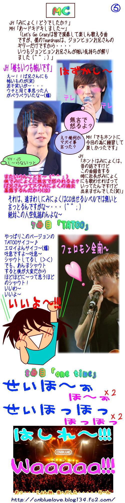 2012.01.13なんばHatch-5