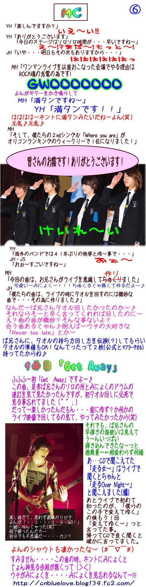 2012.01.13なんばHatch-6