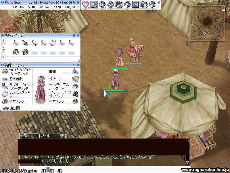 ROComeBack20080915