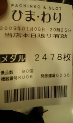 247<br />8枚