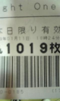1019枚