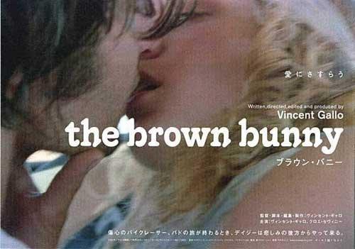 ブラウンバニー