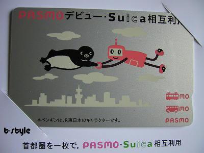 PASMO発売記念カード