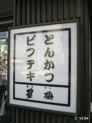 「塩梅」の看板