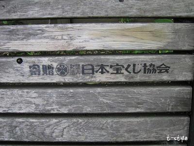 財団法人 日本宝くじ協会 寄贈!