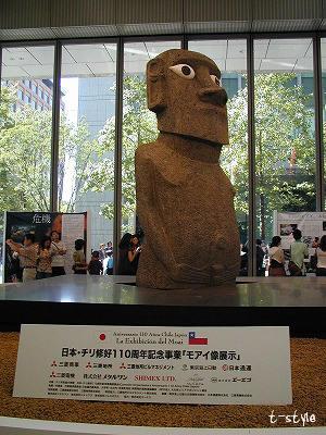 日本・チリ修好110周年記念事業「モアイ像展示」