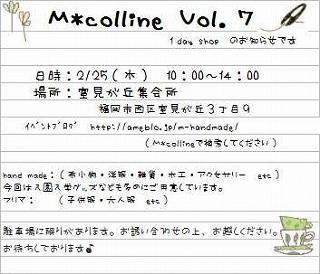 s-vol7 チラシ