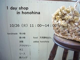 s-m_006-46f1ehonohina.jpg