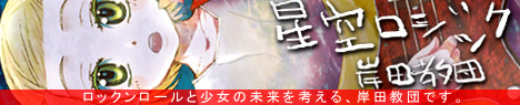 hoshizora_banner.jpg
