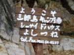 yorishima_071027_04.jpg