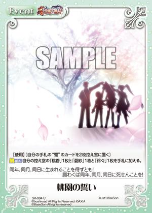 Chaos 公開カード 1