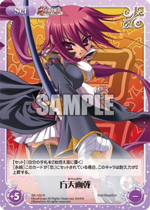 Chaos 公開カード 5
