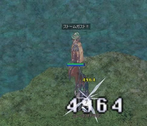 ミュータントドラゴン