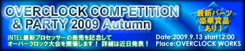 compe_2009_autumn.png
