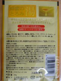 蜂蜜のとろみ湯裏