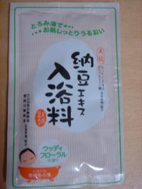 納豆エキス入浴料