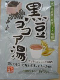 黒豆ココア湯