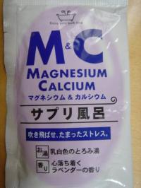 サプリ風呂MC