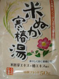米ぬか寒椿湯
