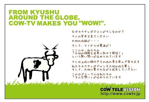 20120214mi牛の説明はがき画像