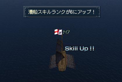 漕船スキルup