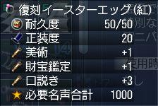 エッグ紅1