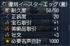 エッグ蒼1