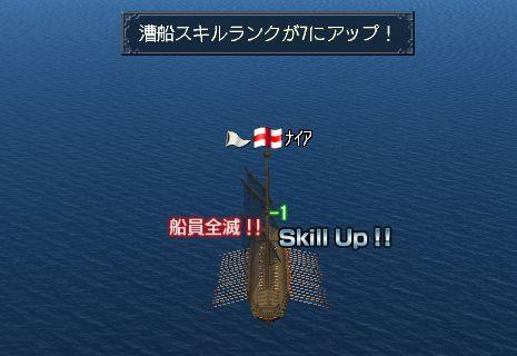 漕船スキル7UP
