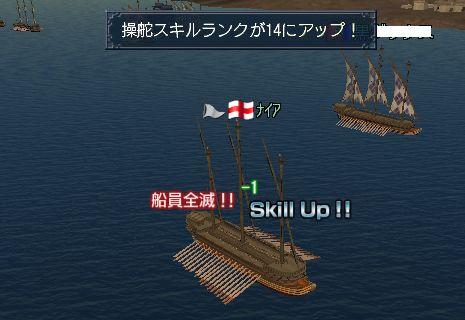 操舵スキル14UP