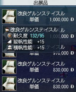 ゲルン帆価格