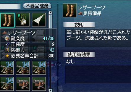 防御力42