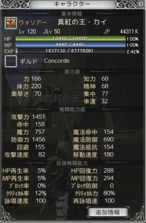 rappelz_screen00000233_convert_20090129194856.jpg