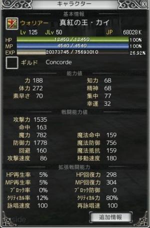 rappelz_screen00000252_convert_20090311160618.jpg