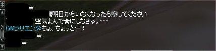 rappelz_screen00000277.jpg