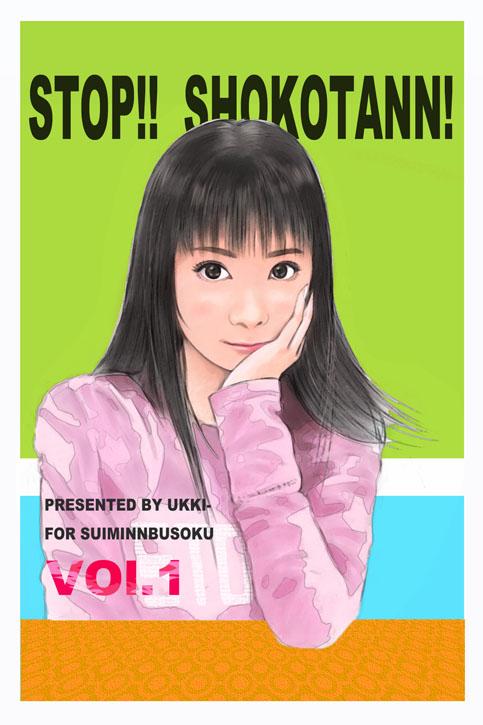 shokotann02