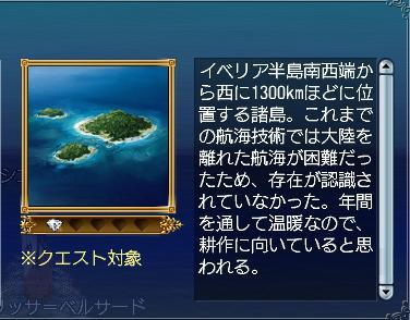 kaiiki_azoresusyotou.jpg
