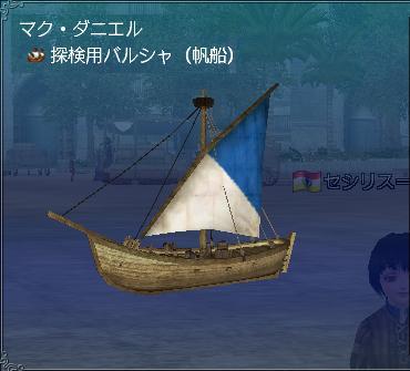 ship_barusya.jpg