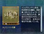 宗教建築:ストーンヘンジ