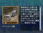 中型生物:グリーンドラゴン
