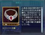 財宝:王妃の首飾り