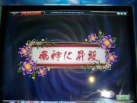 風神convert_20100124223245