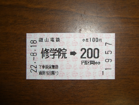 修学院駅きっぷ