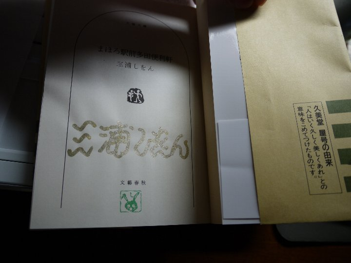 三浦しをんサイン